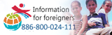 Information for foreigner